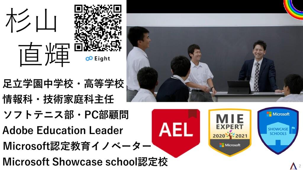 足立学園中学校・高等学校 Adobe Education Leader Microsoft認定...