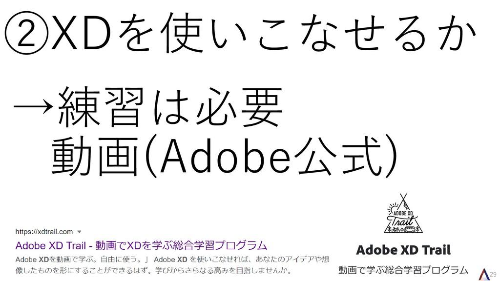 29 ②XDを使いこなせるか →練習は必要 動画(Adobe公式)
