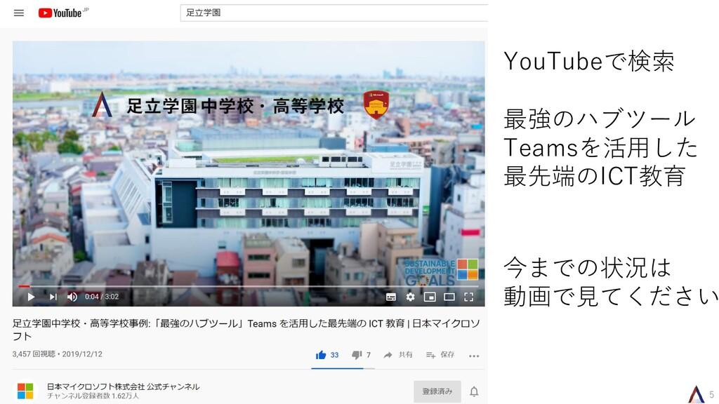 5 YouTubeで検索 最強のハブツール Teamsを活用した 最先端のICT教育 今までの...