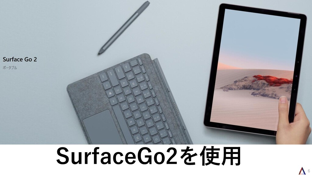 6 SurfaceGo2を使用