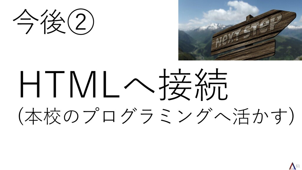 61 今後② HTMLへ接続 (本校のプログラミングへ活かす)