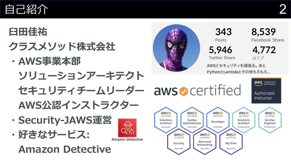 2 ⾃⼰紹介 ⾅⽥佳祐 クラスメソッド株式会社 ・AWS事業本部 ソリューションアーキテクト ...