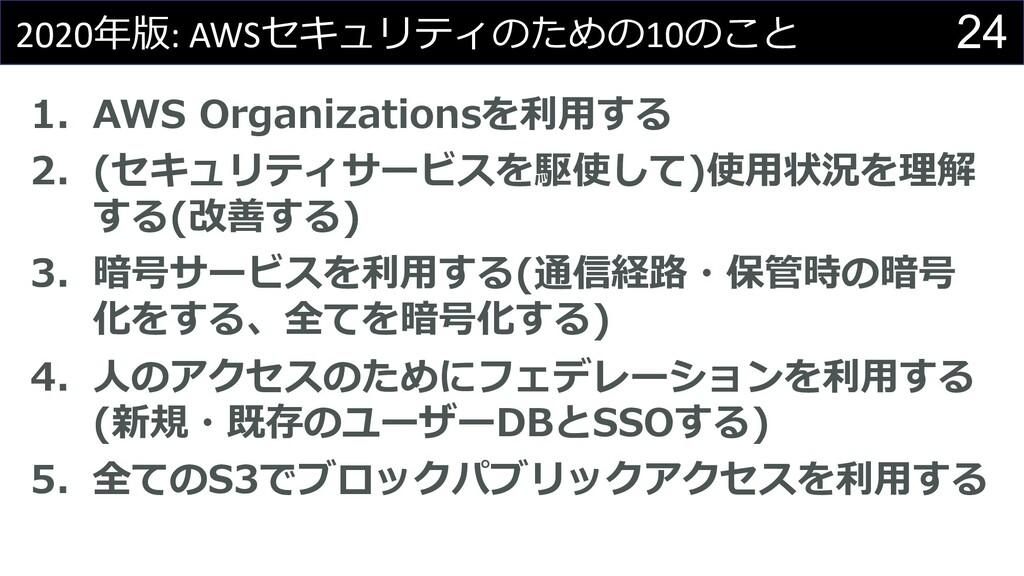 24 2020年版: AWSセキュリティのための10のこと 1. AWS Organizati...