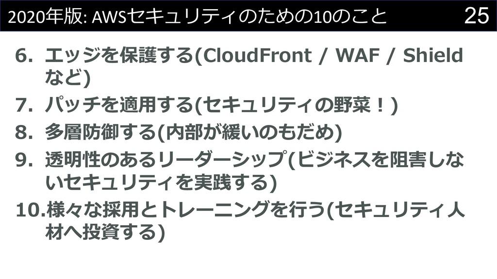 25 2020年版: AWSセキュリティのための10のこと 6. エッジを保護する(Cloud...