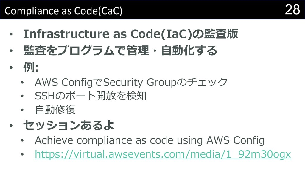 28 Compliance as Code(CaC) • Infrastructure as ...