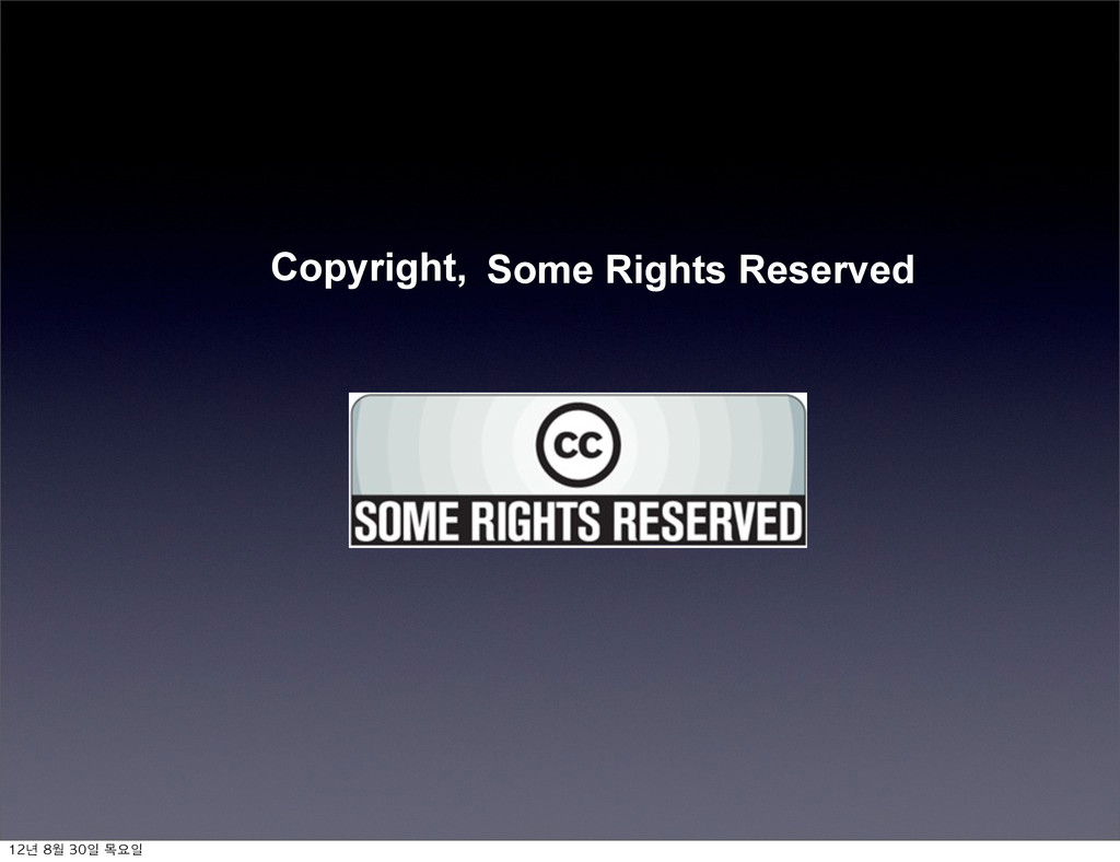 Some Rights Reserved Copyright, 12년	 8월	 30일	 목...