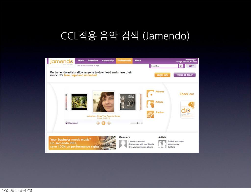 CCL적용