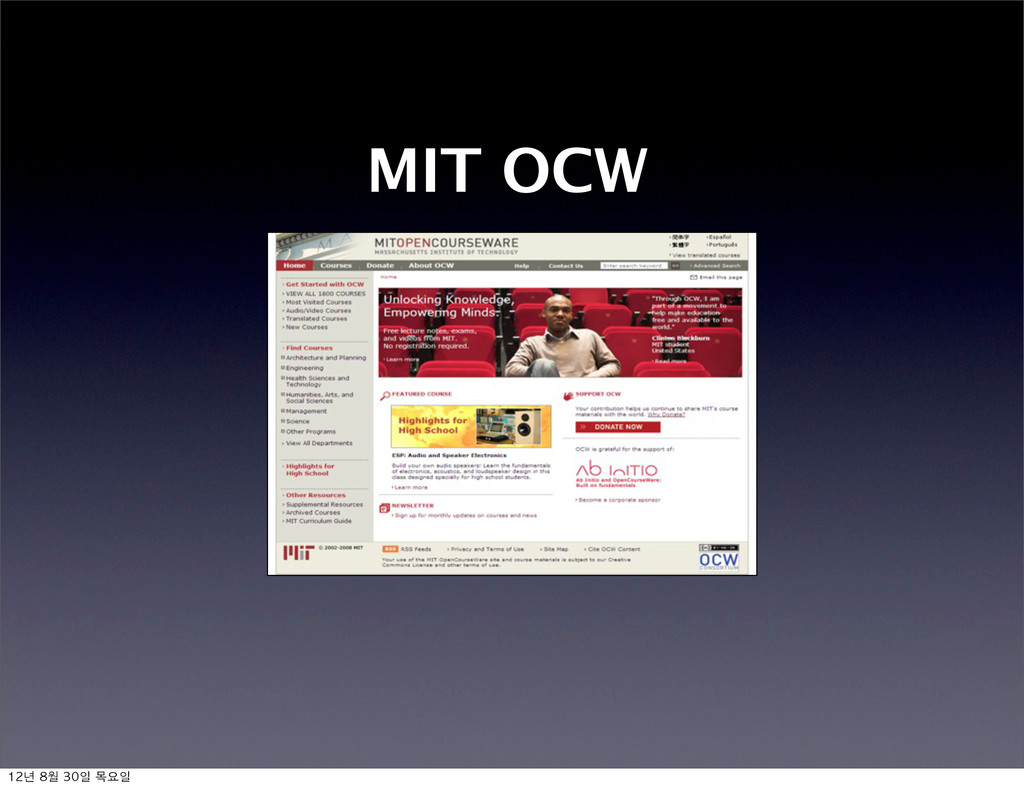 MIT OCW 12년 8월 30일 목요일