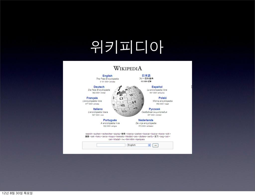 위키피디아 12년 8월 30일 목요일