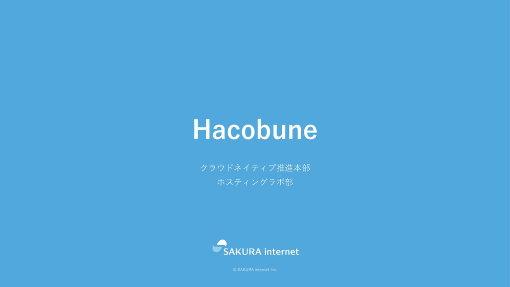 © SAKURA internet Inc. Hacobune クラウドネイティブ推進本部 ホ...