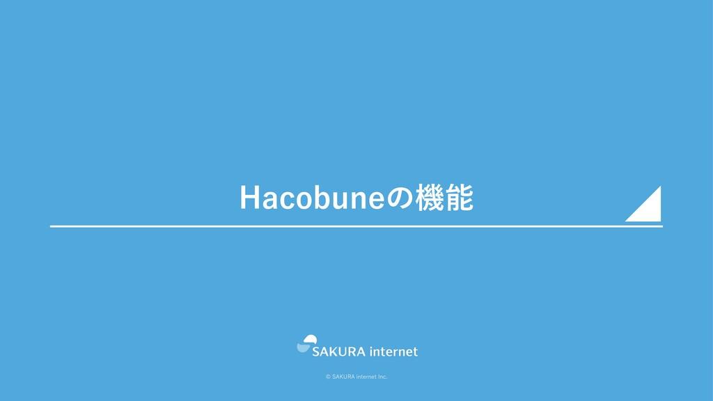 © SAKURA internet Inc. Hacobuneの機能