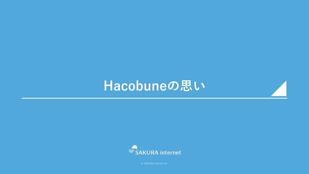 © SAKURA internet Inc. Hacobuneの思い