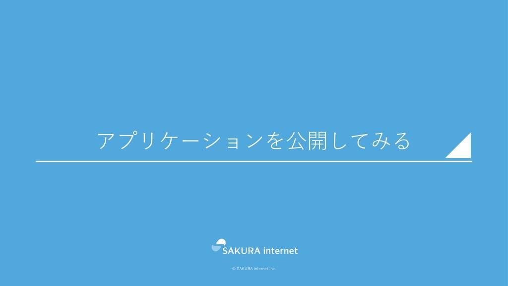 © SAKURA internet Inc. アプリケーションを公開してみる