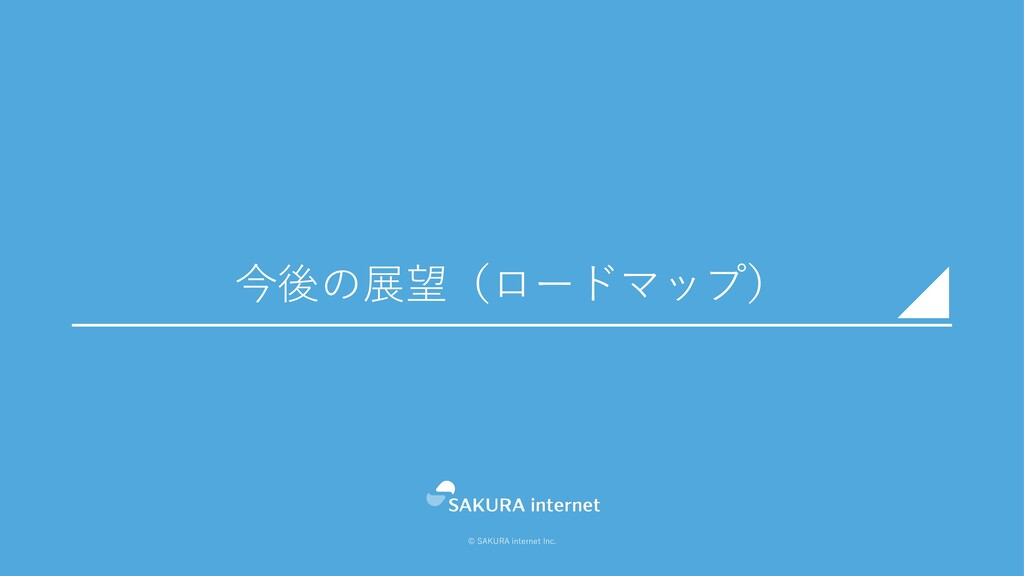 © SAKURA internet Inc. 今後の展望(ロードマップ)