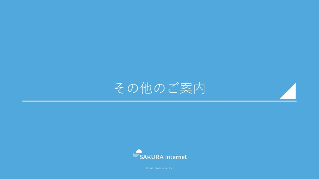© SAKURA internet Inc. その他のご案内