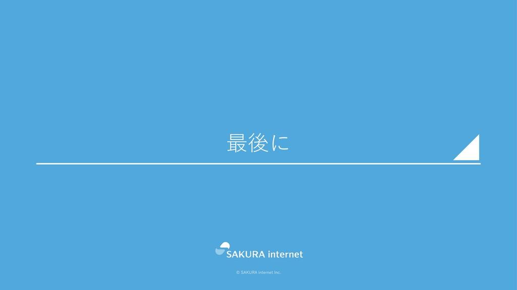© SAKURA internet Inc. 最後に