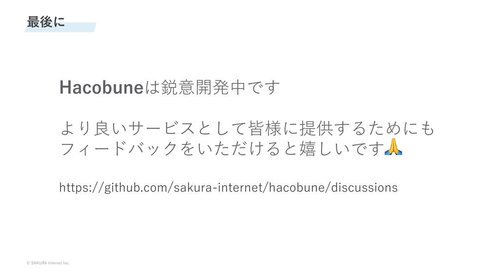 © SAKURA internet Inc. © SAKURA internet Inc. 最...