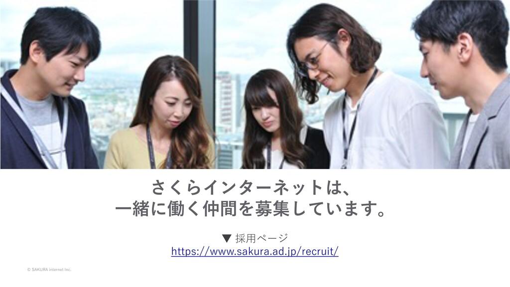 © SAKURA internet Inc. © SAKURA internet Inc. さ...