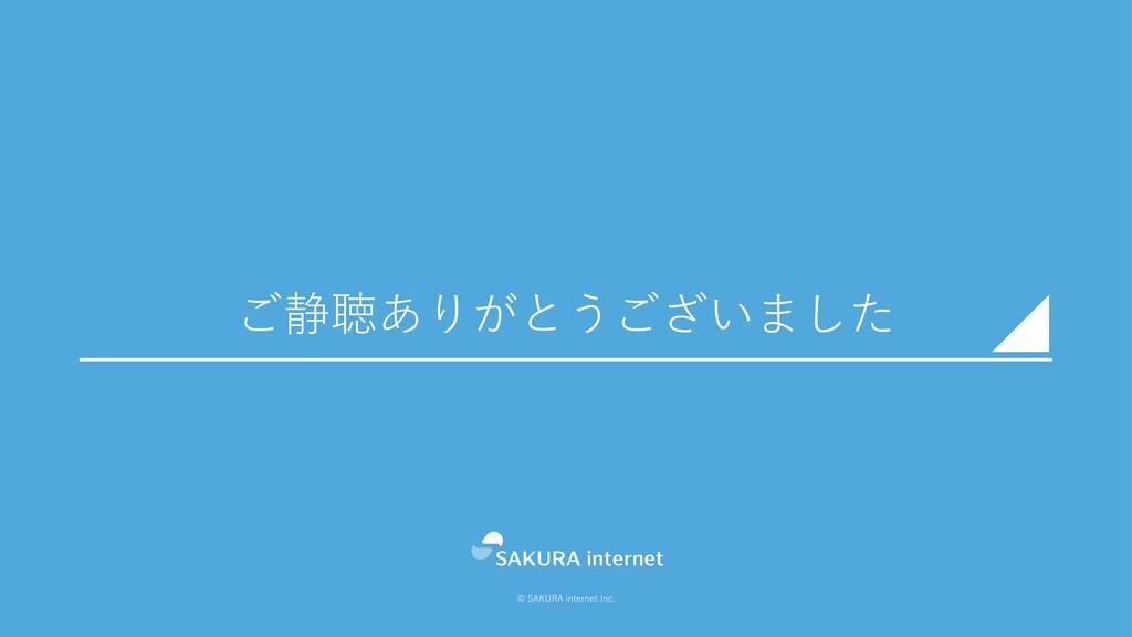 © SAKURA internet Inc. ご静聴ありがとうございました