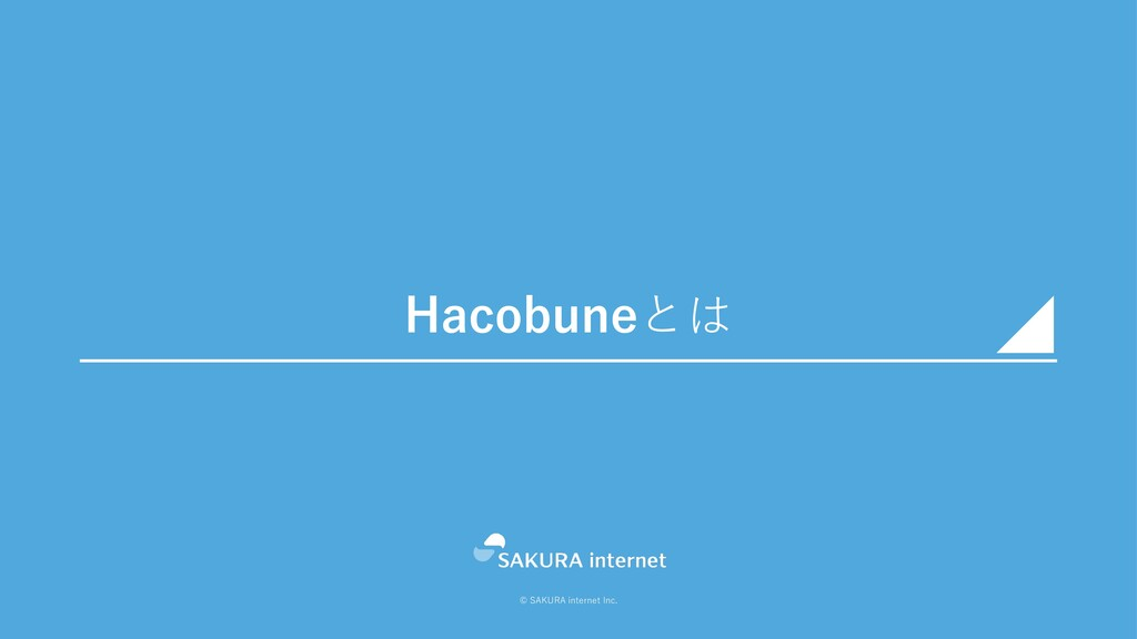 © SAKURA internet Inc. Hacobuneとは