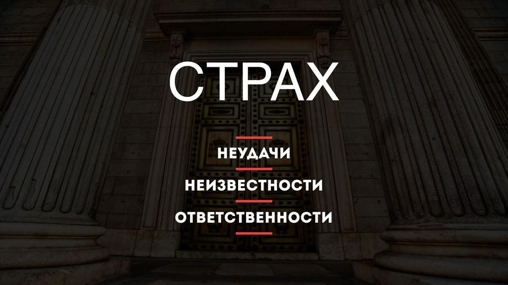 СTPAX Неудачи Неизвестности Ответственности