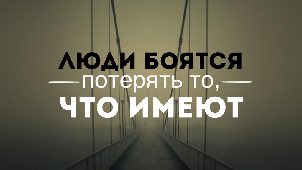 Люди боятся потерять то, что имеют