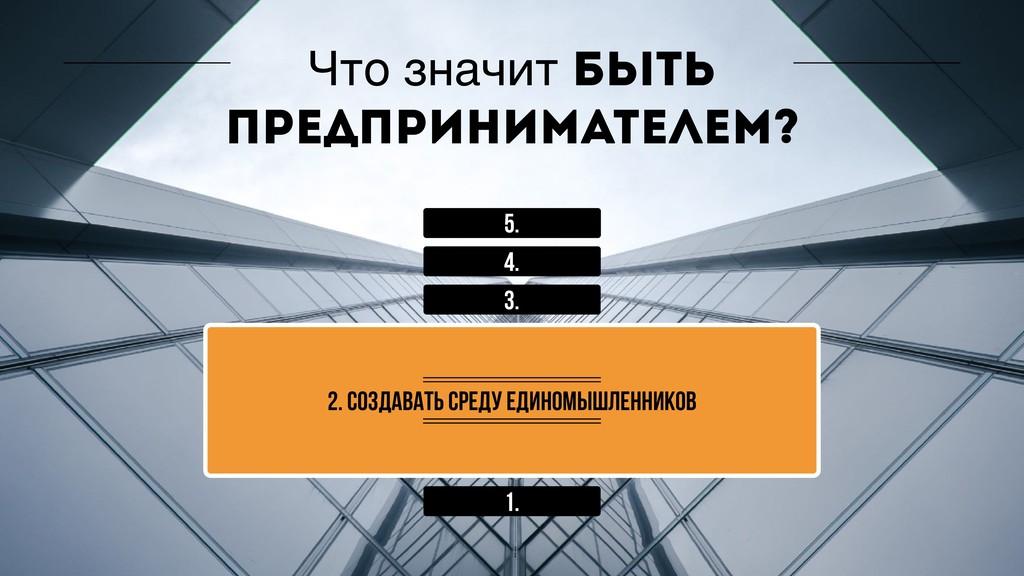 Что значит быть предпринимателем? 3. 4. 5. 1. 2...