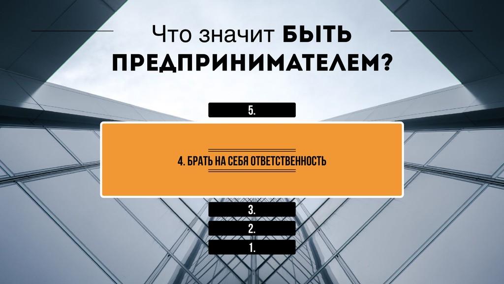 Что значит быть предпринимателем? 5. 1. 2. 3. 4...