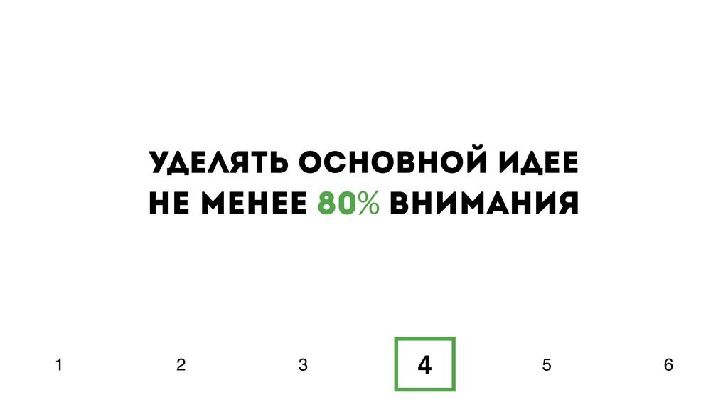 Уделять основной идее 1 2 3 4 5 6 не менее 80% ...