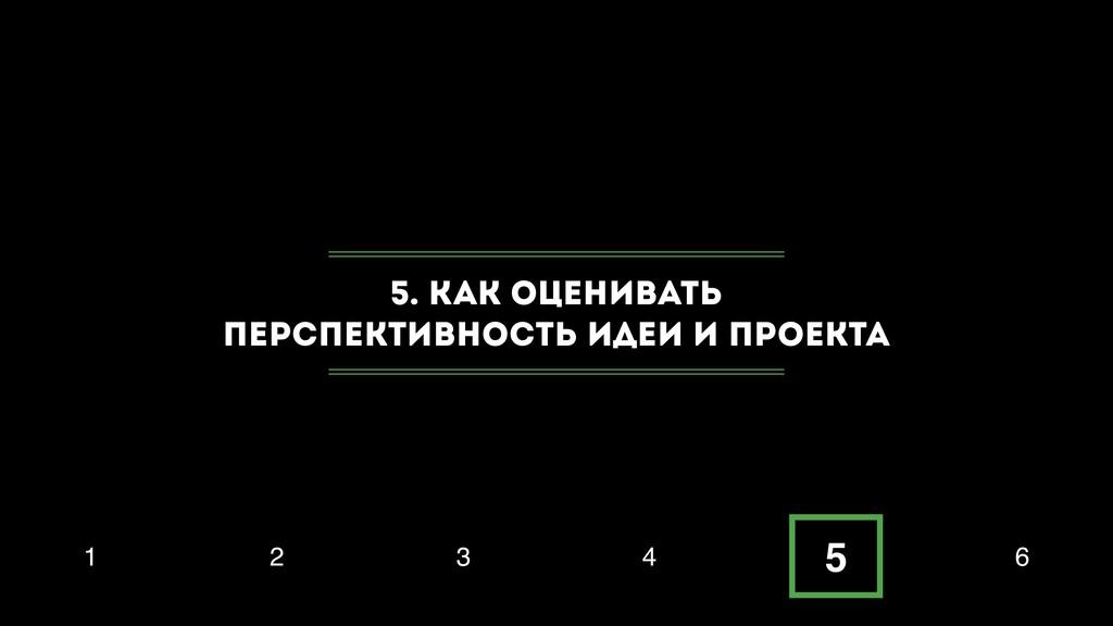 5. Как оценивать перспективность идеи и проекта...