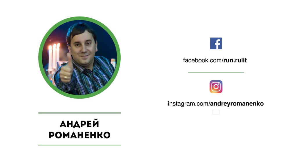 Андрей Романенко facebook.com/run.rulit instagr...