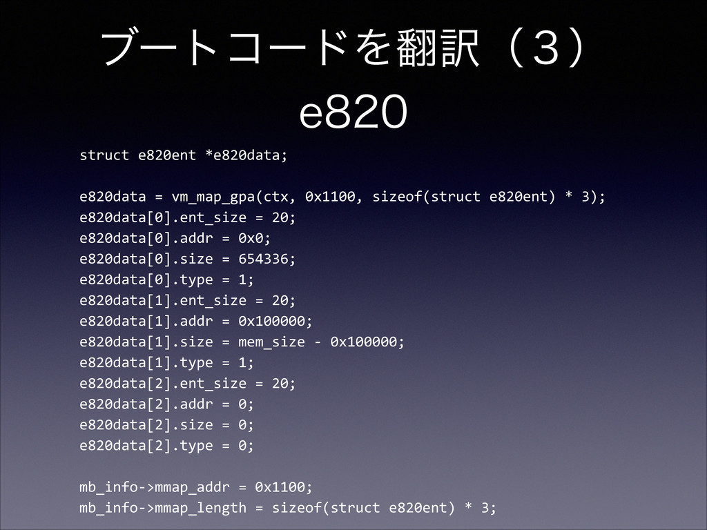 ϒʔτίʔυΛ༁ʢ̏ʣ F struct e820ent *e820da...