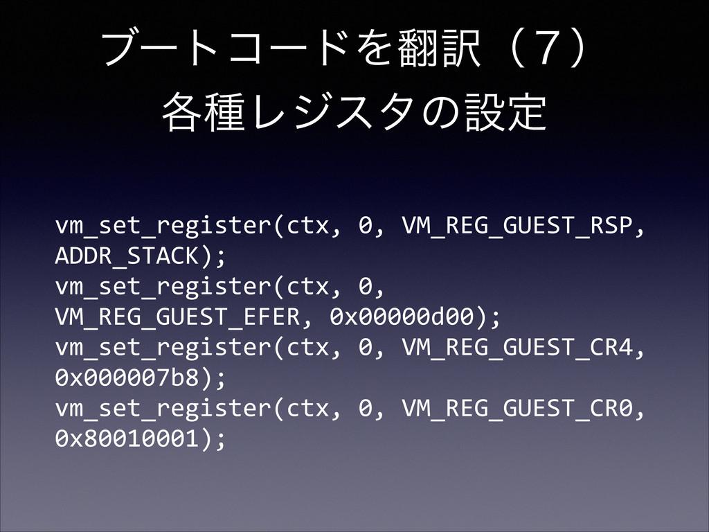 ϒʔτίʔυΛ༁ʢ̓ʣ ֤छϨδελͷઃఆ vm_set_register(ctx, ...