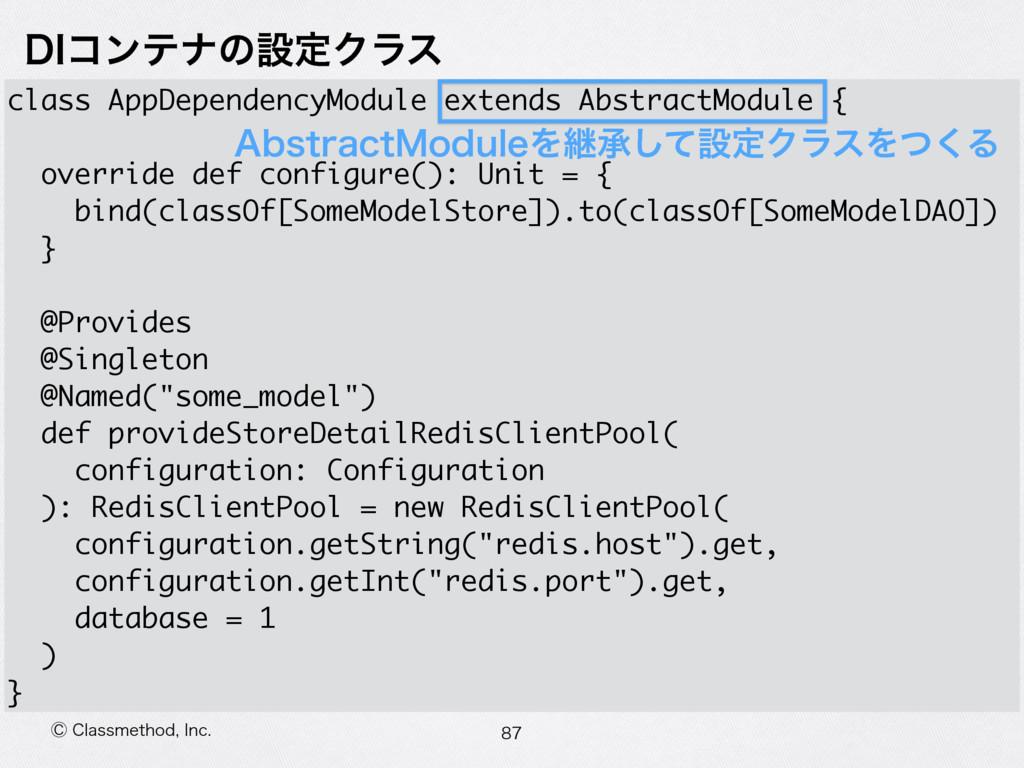 ⡥$MBTTNFUIPE*OD %*ίϯςφͷઃఆΫϥε class AppDe...