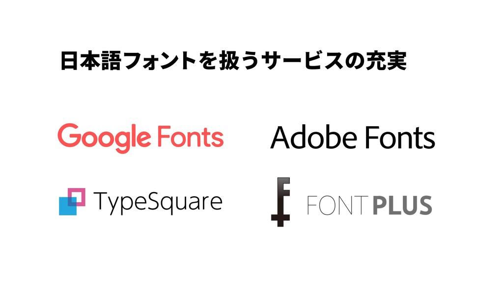 ⽇本語フォントを扱うサービスの充実 Adobe Fonts