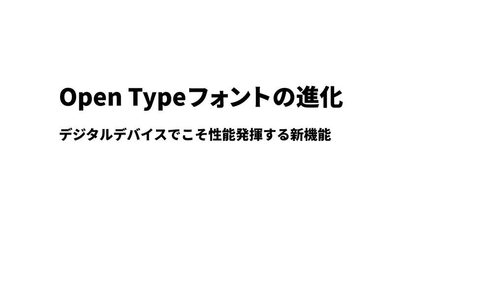 Open Typeフォントの進化 デジタルデバイスでこそ性能発揮する新機能