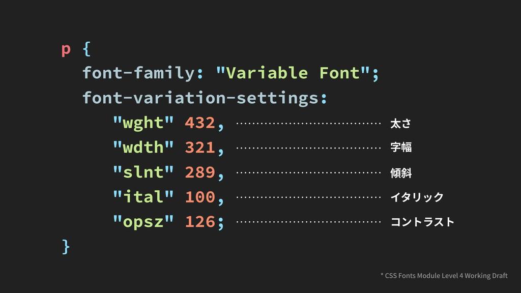 "p { font-family: ""Variable Font""; font-variatio..."