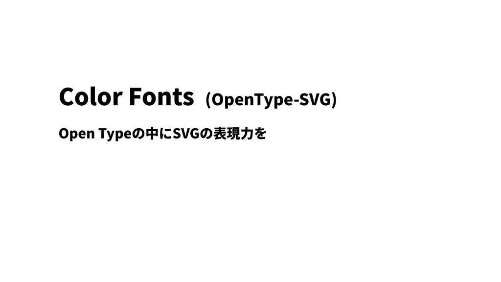 Color Fonts (OpenType-SVG) Open Typeの中にSVGの表現⼒を