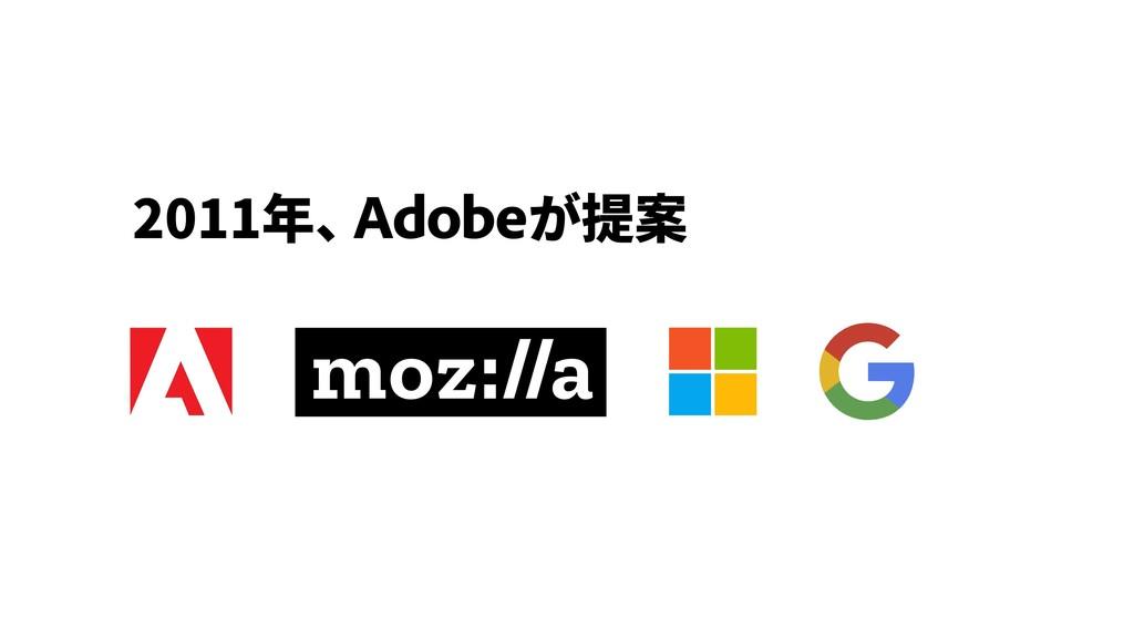 2011年、 Adobeが提案