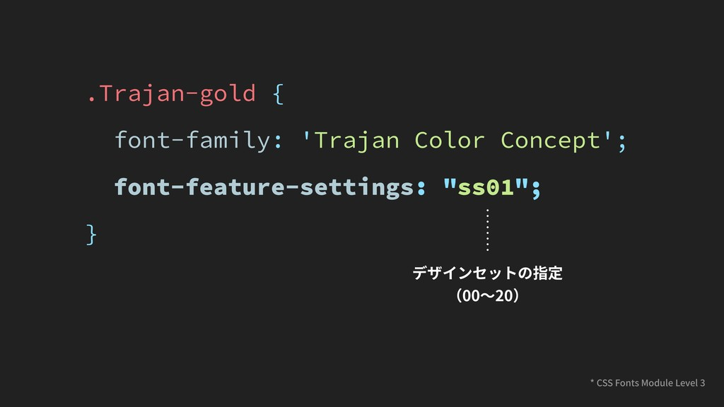 .Trajan-gold { font-family: 'Trajan Color Conce...