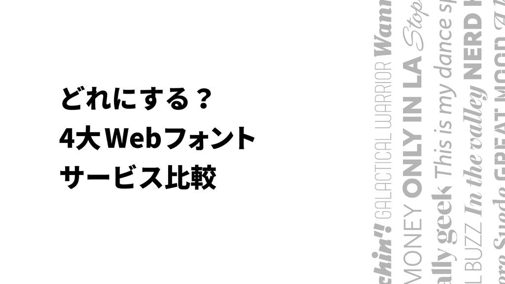 どれにする? 4⼤Webフォント サービス⽐較