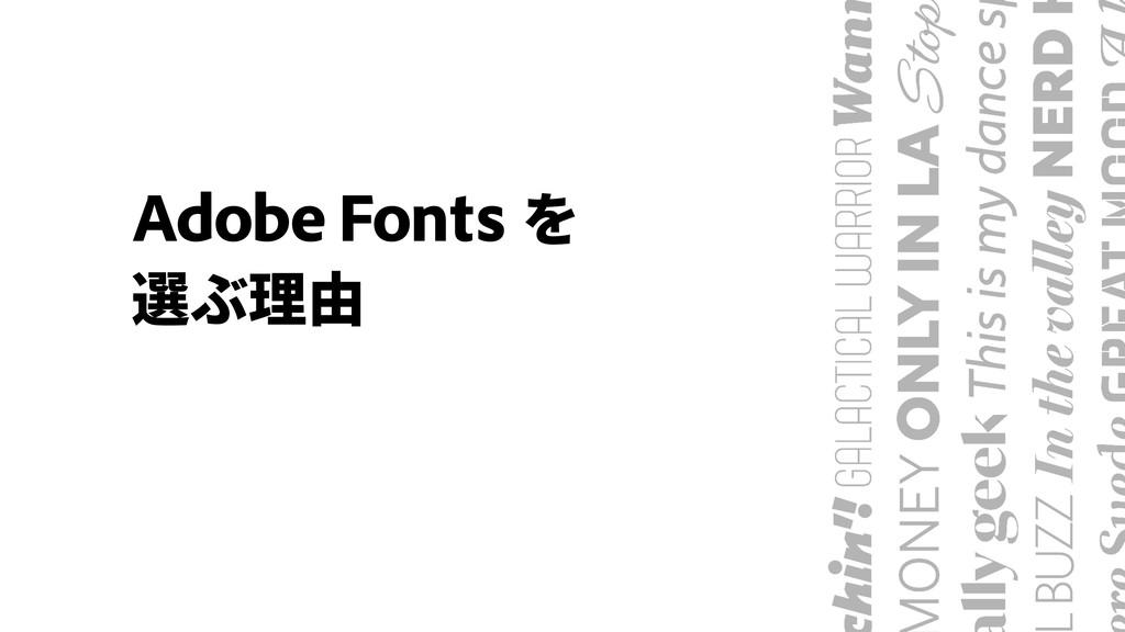 Adobe Fonts を 選ぶ理由