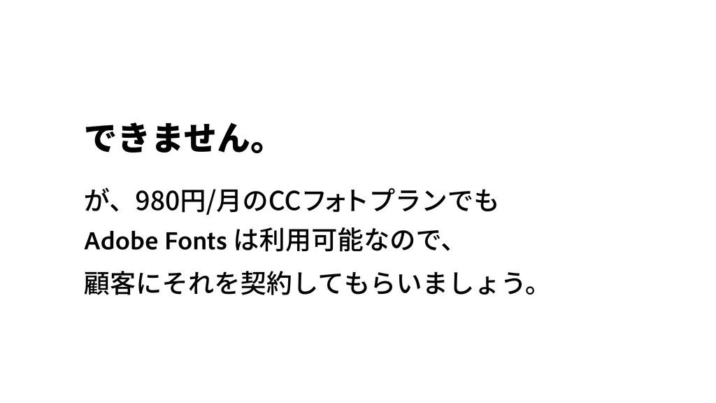 できません。 が、980円/⽉のCCフォトプランでも Adobe Fonts は利⽤可能なの...