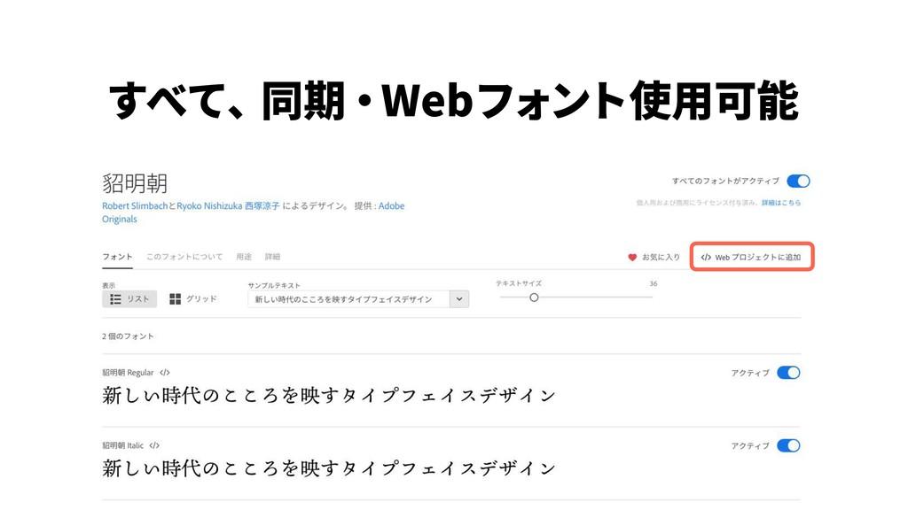 すべて、 同期・Webフォント使⽤可能