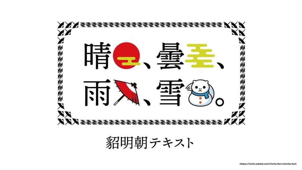 貂明朝テキス ト IUUQTGPOUTBEPCFDPNGPOUTUFONJOD...