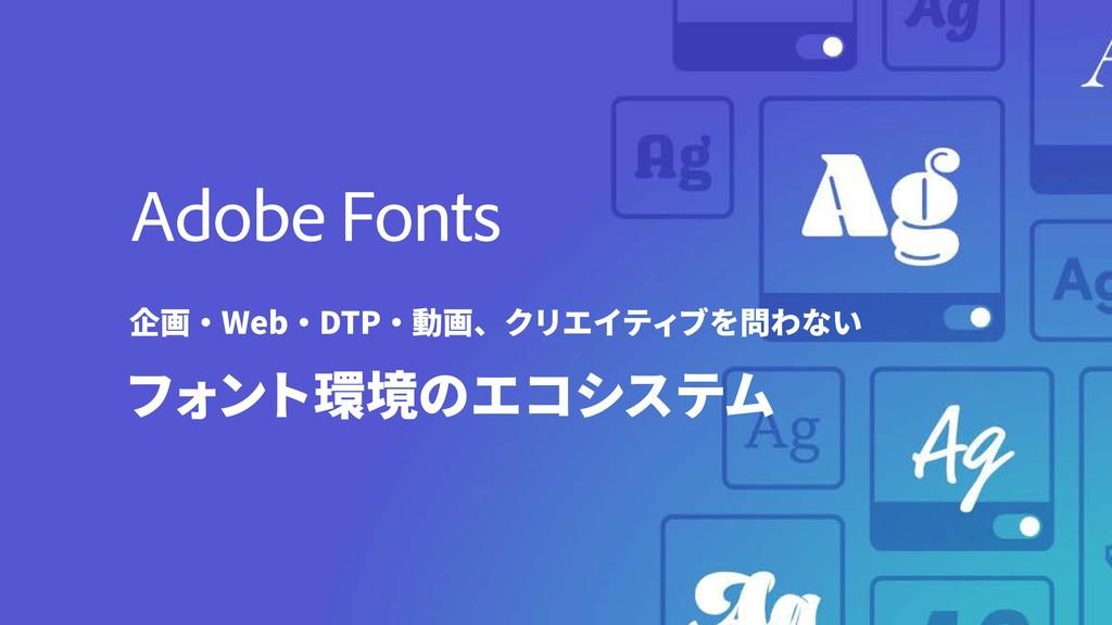 企画・Web・DTP・動画、クリエイティブを問わない Adobe Fonts フォント環境のエ...