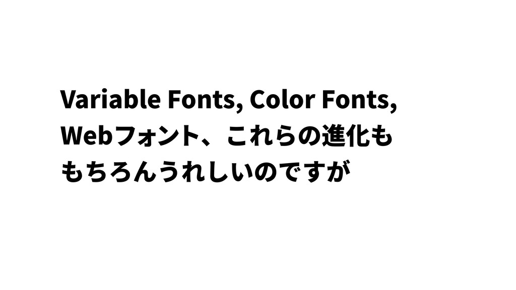 Variable Fonts, Color Fonts, Webフォント、これらの進化も も...