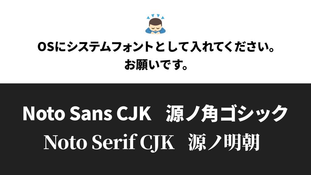 Noto Sans CJK Noto Serif CJK 源ノ⾓ゴシック 源ノ明朝 OSにシス...