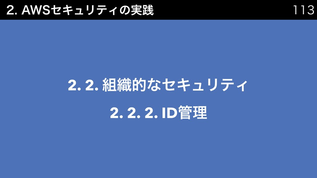 """""""84ηΩϡϦςΟͷ࣮ફ   2. 2. ৫తͳηΩϡϦςΟ 2. 2. 2...."""