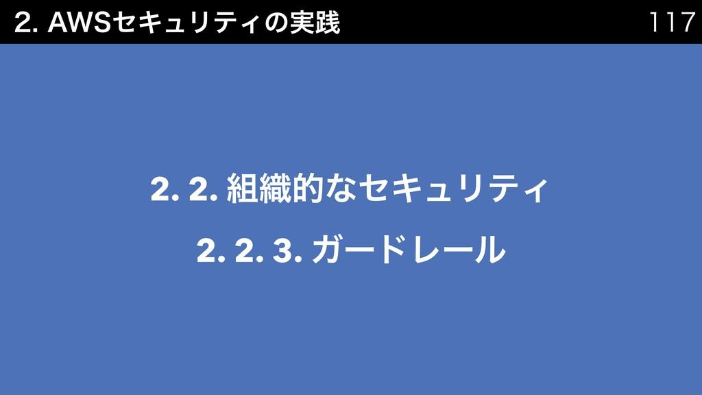 """""""84ηΩϡϦςΟͷ࣮ફ   2. 2. ৫తͳηΩϡϦςΟ 2. 2. 3...."""